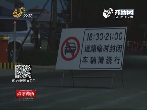 青岛:部分道路分时限行 避让健身市民
