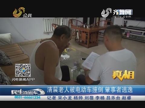 【真相】潍坊:清晨老人被电动车撞倒 肇事者逃逸
