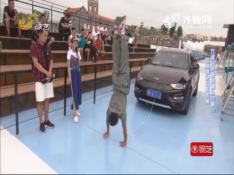 快乐向前冲:来自四川的新人王罗刚 倒立拉车惊呆现场观众