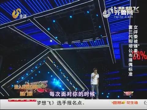 """让梦想飞:富三代现场公布择偶标准 女评委被""""嫁""""豪门"""