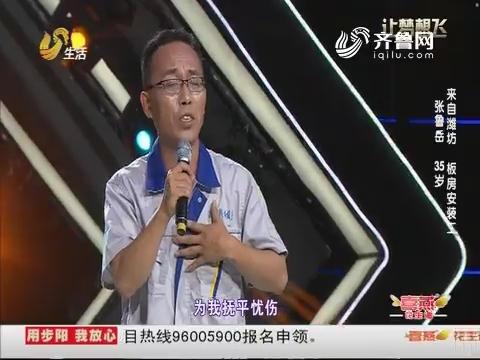 让梦想飞:因张鲁岳唱歌问题 而引发家庭矛盾