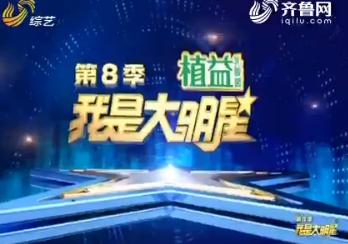 20170828《我是大明星》:乡村教师王晶父母来助阵