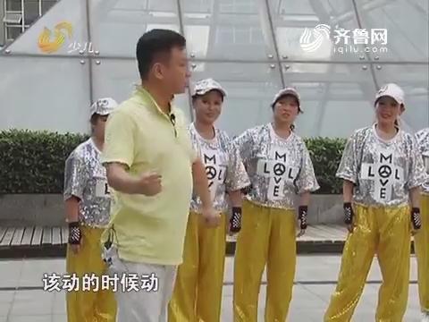 20170829《幸福舞起来》:广场舞规范化公益教学系列节目