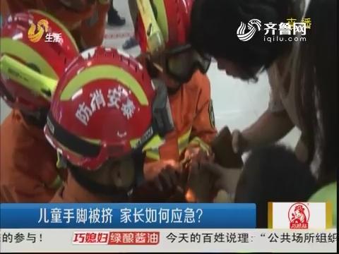 泰安:手被塑料环卡住 消防解困