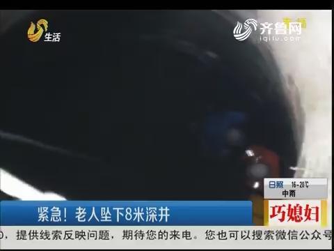 潍坊:紧急!老人坠下8米深井