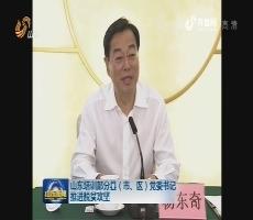 山东培训部分县(市、区)党委书记推进脱贫攻坚