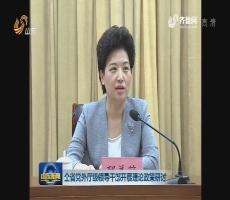 全省党外厅级领导干部开展理论政策研讨