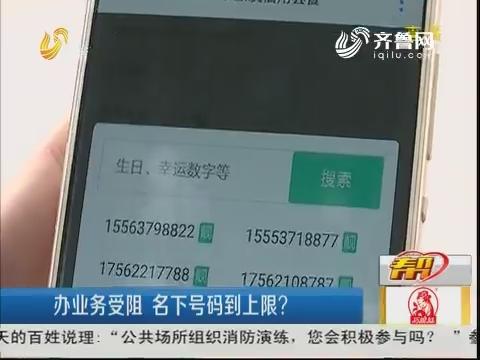 潍坊:办业务受阻 名下号码到到上限?