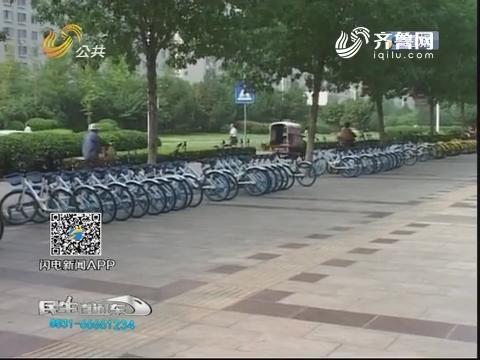 淄博:共享单车遭毒手 二维码上被喷漆