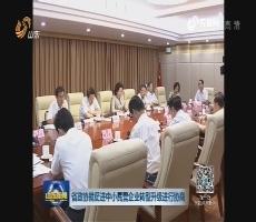 山东省政协就促进中小民营企业转型升级进行协商