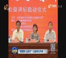 """""""新儒风 山东行""""公益讲坛开讲"""