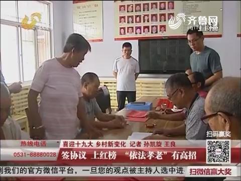 """【喜迎十九大 乡村新变化】淄博:签协议上红榜 """"依法孝老""""有高招"""
