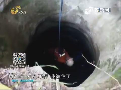 潍坊:上山摘酸枣 掉进枯井中
