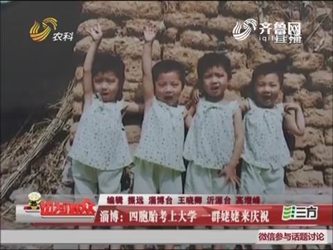 淄博:四胞胎考上大学 一群姥姥来庆祝