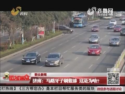 【群众新闻】济南:马路牙子刷蓝漆 这是为啥?