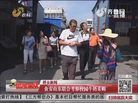 【群众新闻】食安山东联合考察校园牛奶采购