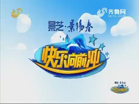 20170829《快乐向前冲》:年度总决赛·韩玉来队30晋10