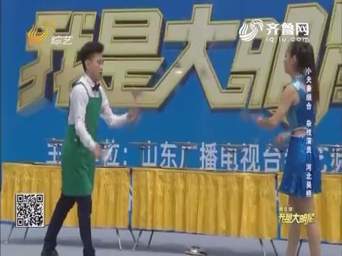 我是大明星:杨正超李浩上台互动 亲身体验方知杂技不易