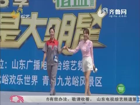 我是大明星:姜荣妈妈上台加油 场面温馨引正超想家落泪