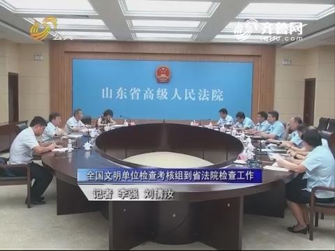 全国文明单位检查考核组到山东省法院检查工作