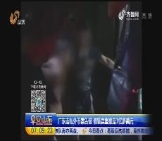 广东走私外币案告破 假装卖鱼搬走1亿多美元