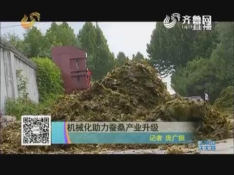 机械化助力蚕桑产业升级