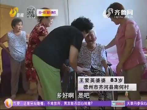 婆婆瘫痪用心养  邻里姐妹都帮忙