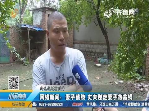 网络新闻:妻子截肢 丈夫卷走妻子救命钱