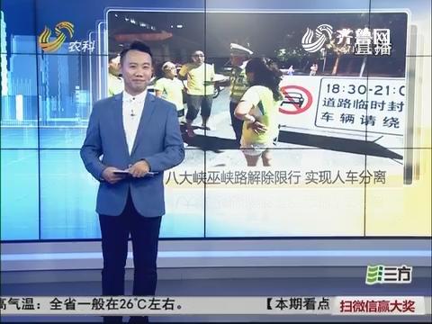 【群众新闻】青岛:八大峡巫峡路解除限行 实行人车分离