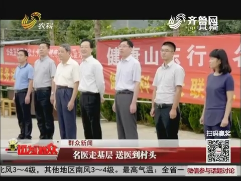 【群众新闻】泰安:名医走基层 送医到村头