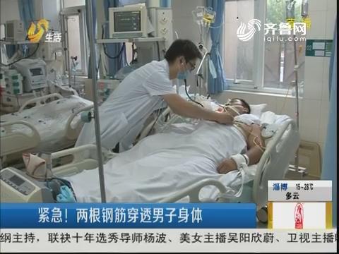 淄博:紧急!两根钢筋穿透男子身体