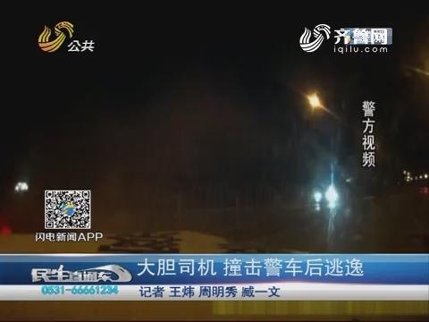 济南:大胆司机 撞击警车后逃逸