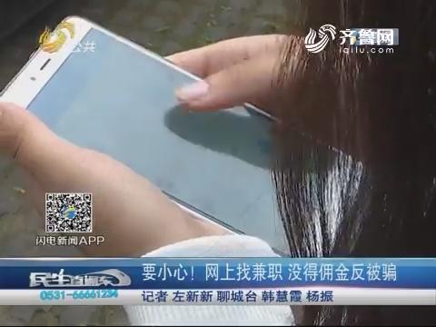 聊城:要小心!网上找兼职 没得佣金反被骗