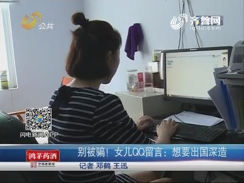 泰安:别被骗! 女儿QQ留言想要出国深造