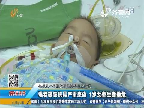 误吞磁铁玩具严重感染 1岁女童生命垂危