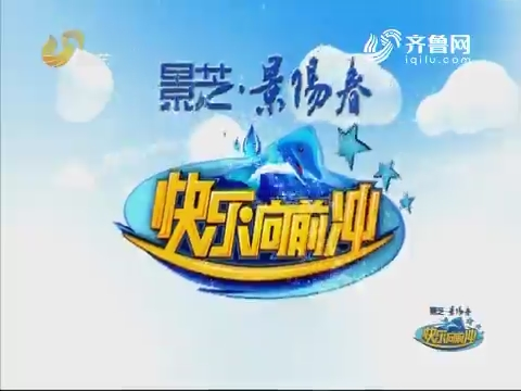 20170830《快乐向前冲》:张喜亮、张建国齐天大圣队晋级赛