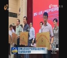 国专山东知识产权评估认证办事处在威海集体授牌
