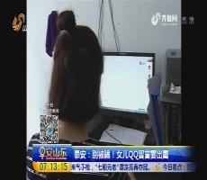 泰安:别被骗!女儿QQ留言要出国