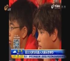 亚太大学生机器人大赛东京举办