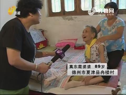 """照料瘫痪婆婆10年  儿媳制定""""锻炼方案"""""""