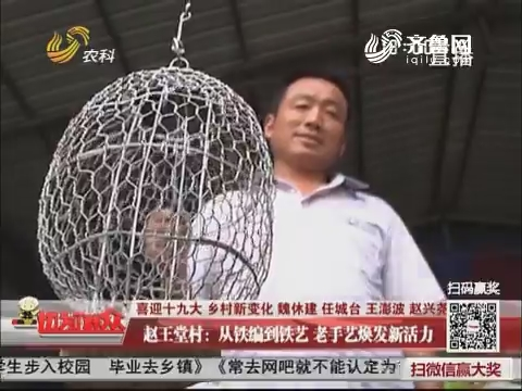 【喜迎十九大 乡村新变化】赵王堂村:从铁编到铁艺 老手艺焕发新活力