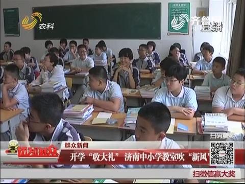 """【群众新闻】开学""""收大礼"""" 济南中小学教室吹""""新风"""""""