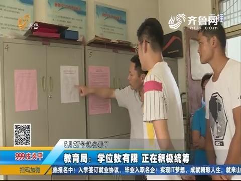 邹城:城里安家 学校难进