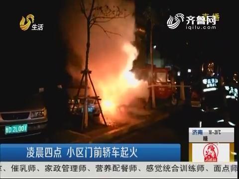 枣庄:凌晨四点 小区门前轿车起火