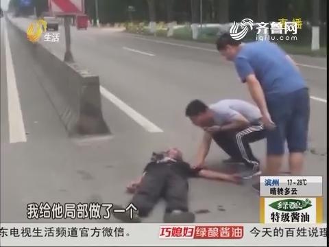 济宁:紧急!男子满脸是血躺在路边