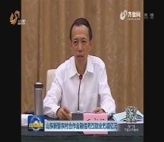 山东新型农村合作金融信用互助业务超亿元