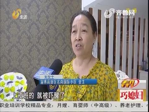"""淄博:吓人!楼里不时传来""""咚咚声"""""""