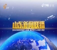 2017年8月31日山东新闻联播完整版