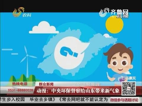 【群众新闻】动漫:中央环保督察给山东带来新气象