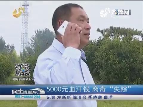"""临清:5000元血汗钱 离奇""""失踪"""""""
